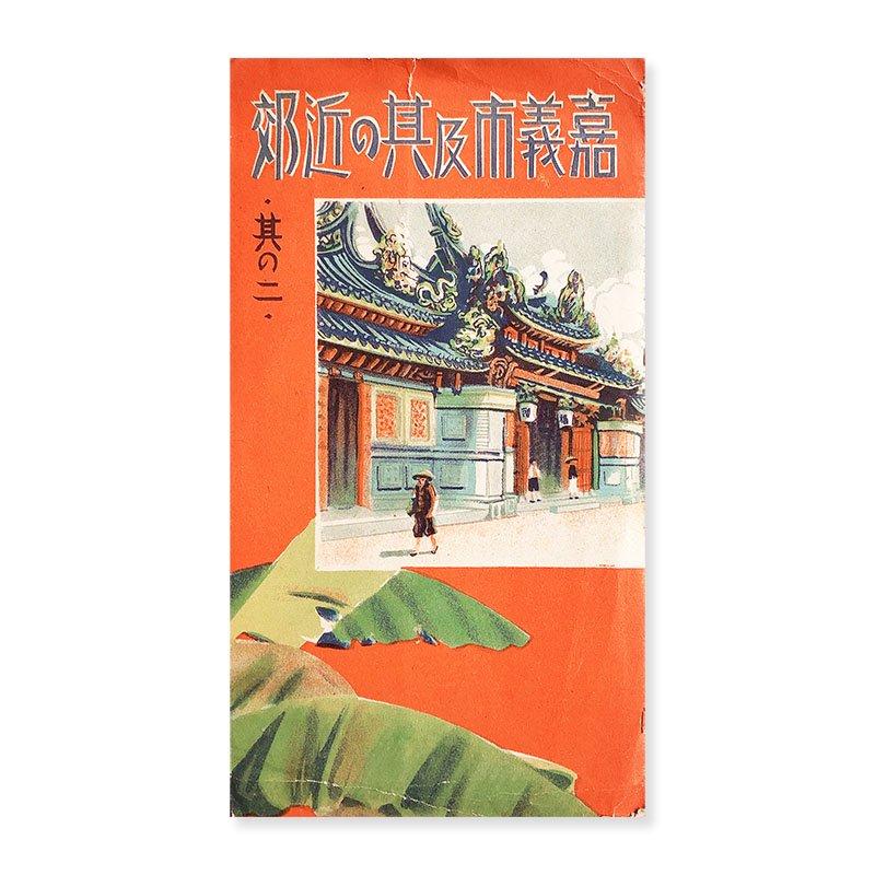 嘉義市及其の近郊 其の二 七枚 戦前台湾絵葉書 (1918-1932) *袋付