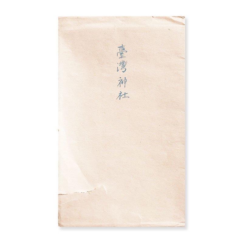 臺灣神社 七枚 戦前台湾絵葉書 (1918-1932) *袋付