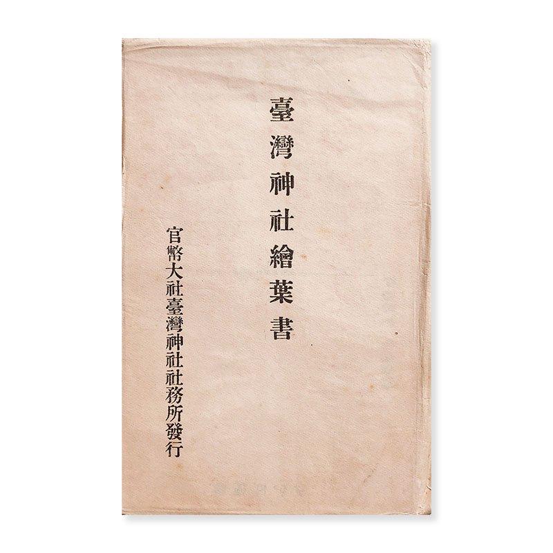 臺灣神社繪葉書 三枚 戦前台湾絵葉書 (1918-1932) *袋付
