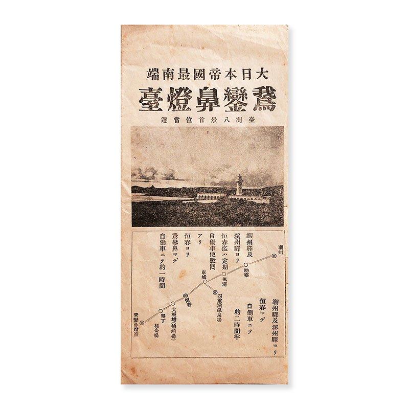 大日本帝国最南端 鵞鑾鼻燈臺 台湾八景首位当選 昭和六年 (1931)