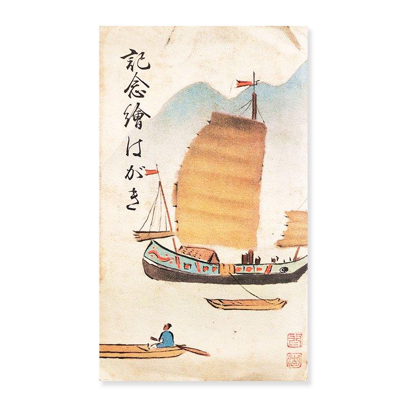 臺灣博覧會 記念繪はがき 九枚 戦前台湾絵葉書 (1935) *袋付