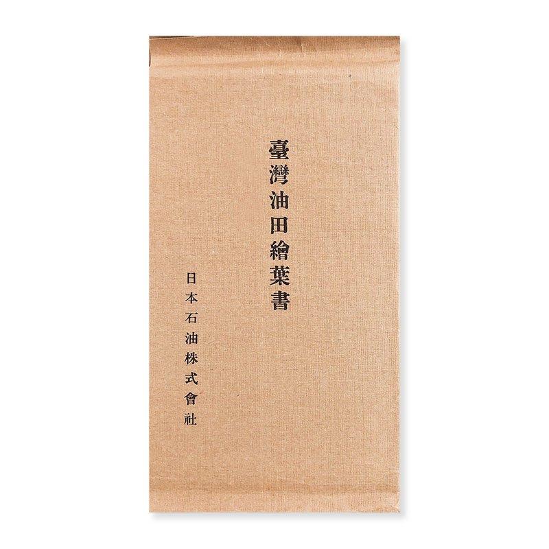 臺灣油田繪葉書 九枚 戦前台湾絵葉書 (1918-1932) *袋付<br>TAIWAN OIL FIELD postcards (1918-1932)