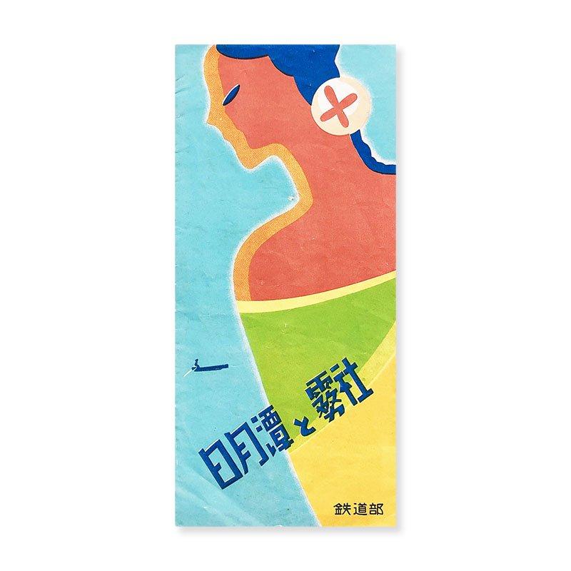 日月潭と霧社 台湾総督府交通局鉄道部 昭和十二年(1937)<br>SUN MOON LAKE and MUSHA (1937)
