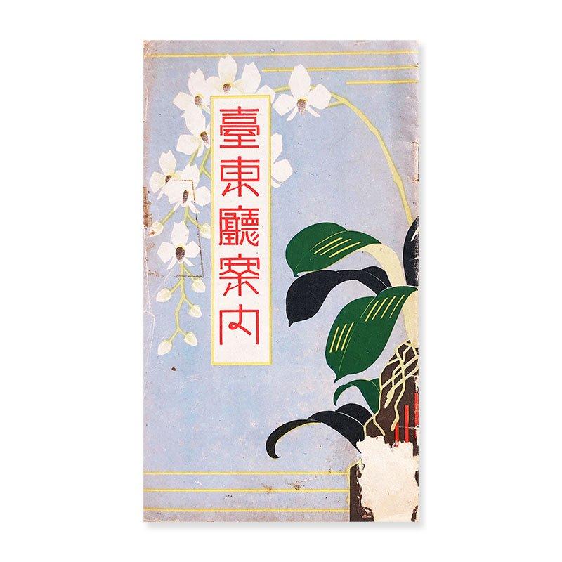 臺東廳案内 ガイドパンフレット 昭和十四年(1939)<br>The guide book of TAITO OFFICE (1939)