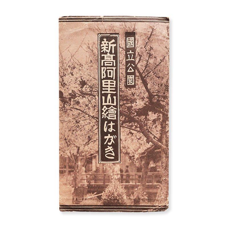 国立公園 新高阿里山繪はがき 八枚 戦前台湾絵葉書 (1933-1944) *袋付<br>NIITAKA ALISHAN MOUNTAIN postcards (1933-1944)