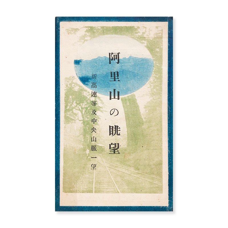 阿里山の眺望 新高連峯及中央山脈一望 戦前台湾 昭和七年(1932)<br>VIEW OF ALISHAN MOUNTAIN (1932)