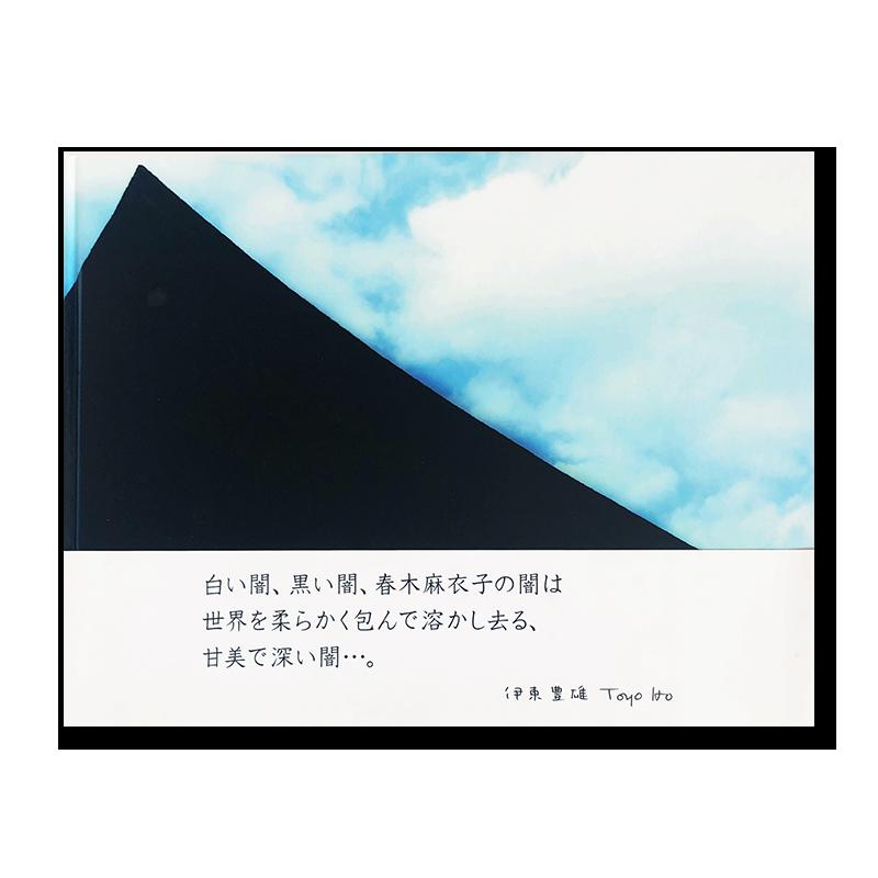 DAZAIFU by Maiko Haruki