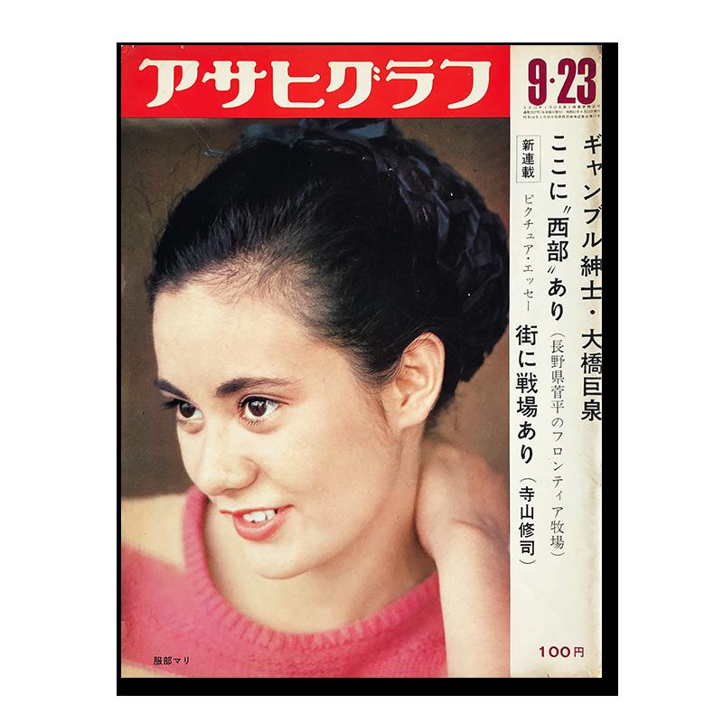 ASAHI GRAPH MAGAZINE 23 September 1966 Takuma Nakahira