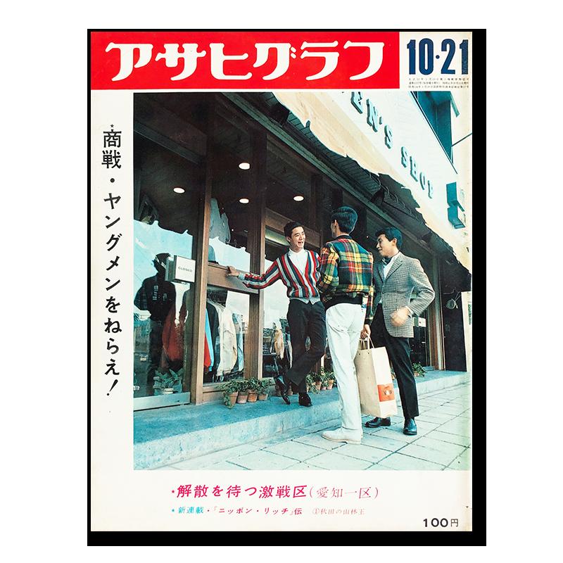 ASAHI GRAPH MAGAZINE 21 October 1966 Takuma Nakahira