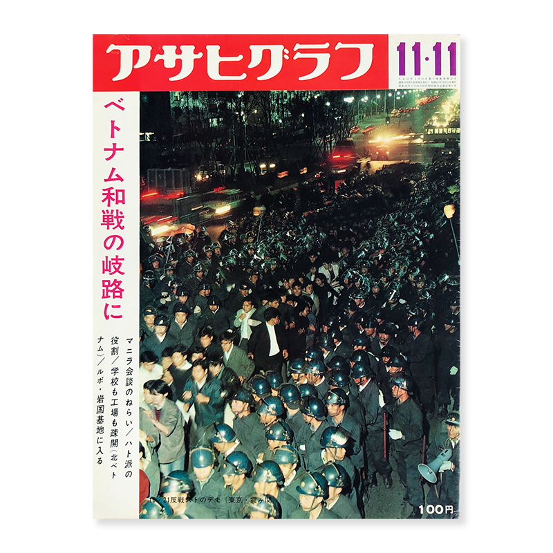 ASAHI GRAPH MAGAZINE 11 November 1966 Takuma Nakahira
