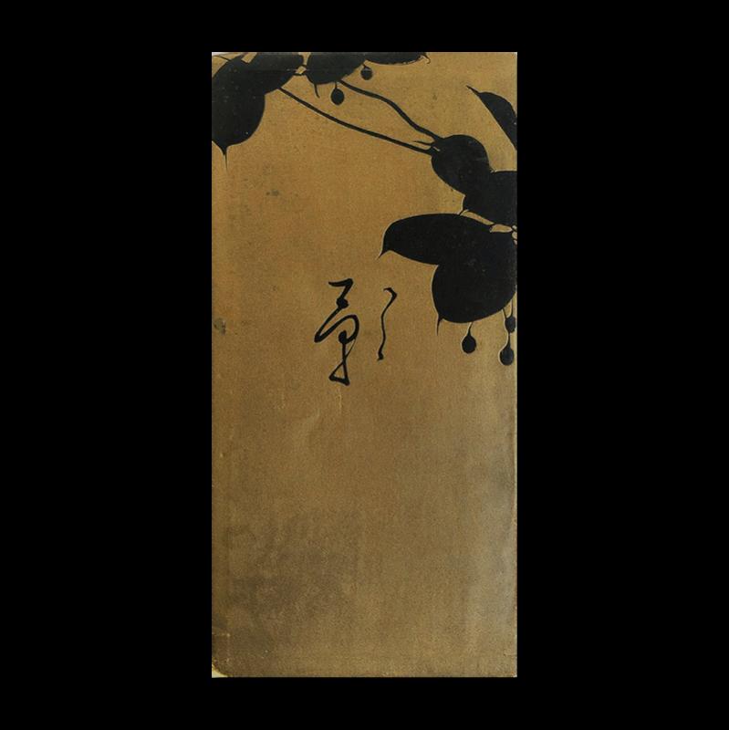 KAGE (SHADOW) by Kako Hosokawa (Yoshinosuke Hosokawa)