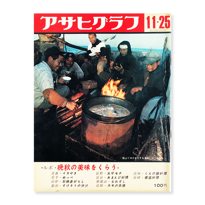ASAHI GRAPH MAGAZINE 25 November 1966 Takuma Nakahira