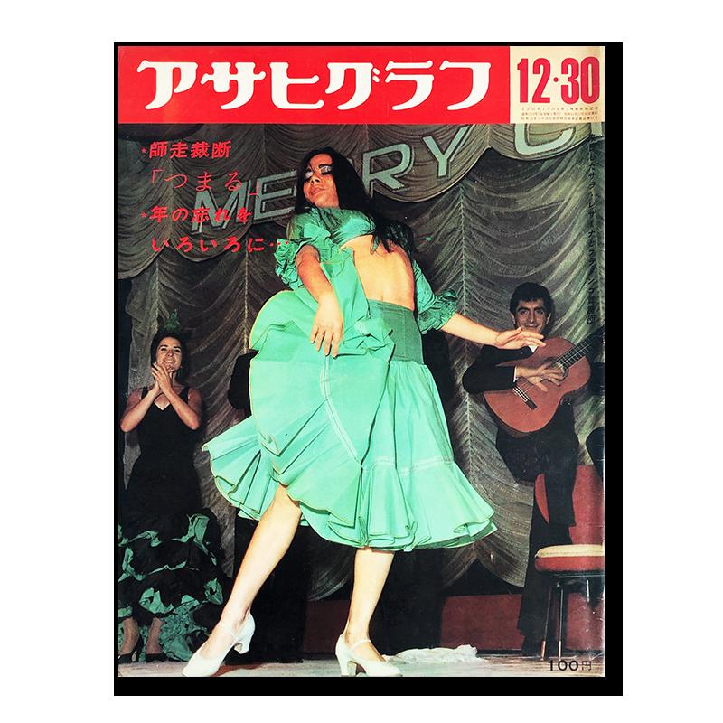 ASAHI GRAPH MAGAZINE 30 December 1966 Takuma Nakahira