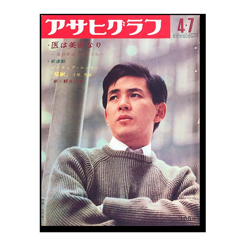 ASAHI GRAPH MAGAZINE 7 April 1967 Takuma Nakahira, Daido Moriyama