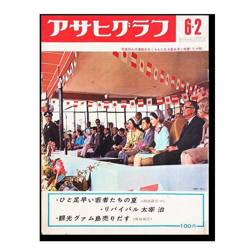 ASAHI GRAPH MAGAZINE 2 June 1967 Takuma Nakahira, Daido Moriyama