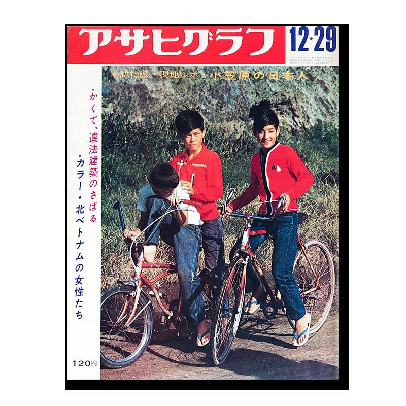 ASAHI GRAPH MAGAZINE 29 December 1967 Takuma Nakahira