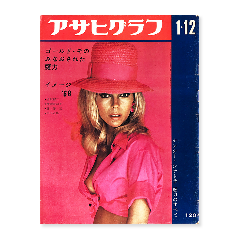 ASAHI GRAPH MAGAZINE 12 January 1968 Takuma Nakahira
