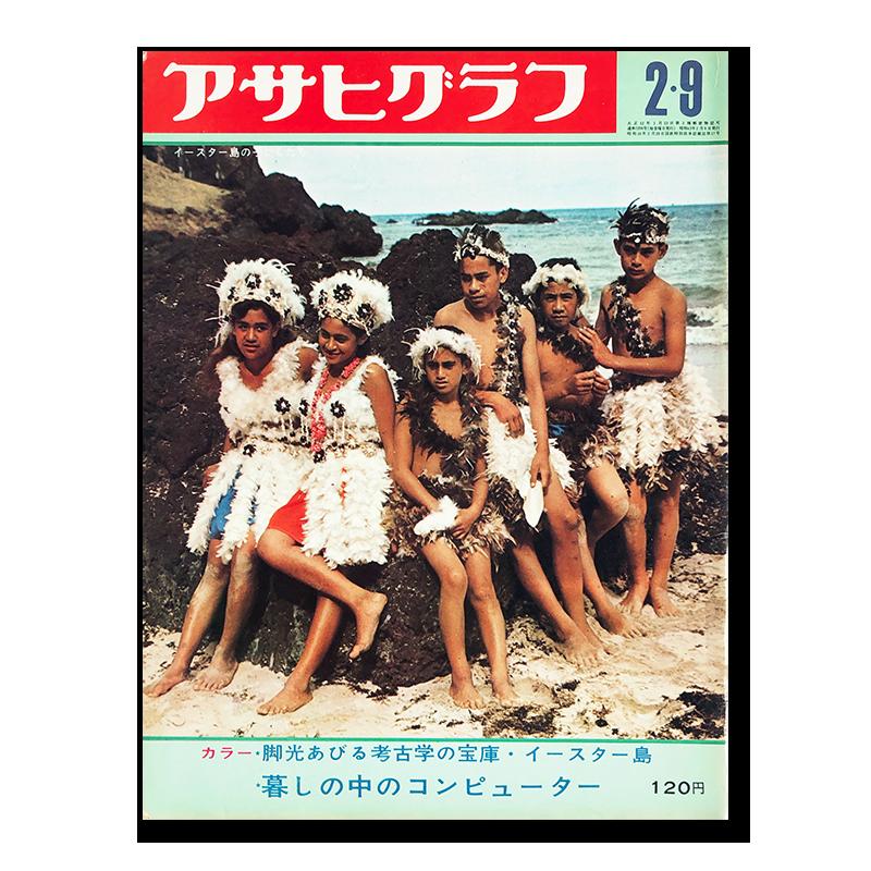 ASAHI GRAPH MAGAZINE 9 February 1968 Takuma Nakahira, Daido Moriyama