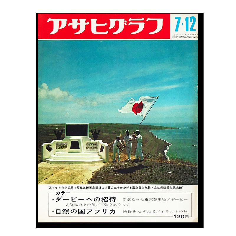 ASAHI GRAPH MAGAZINE 12 July 1968 Takuma Nakahira, Kenji Ishiguro