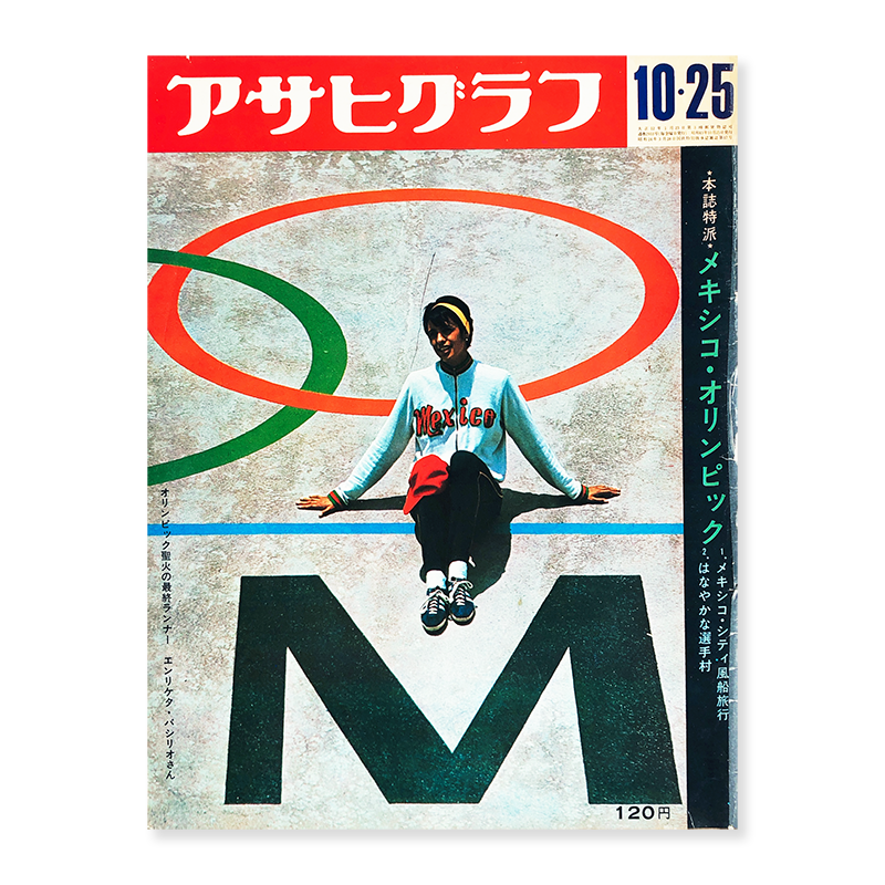 ASAHI GRAPH MAGAZINE 25 October 1968 Takuma Nakahira