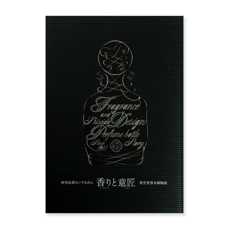 Fragrance and Design: SHISEIDO Perfume Bottle Story since 1917