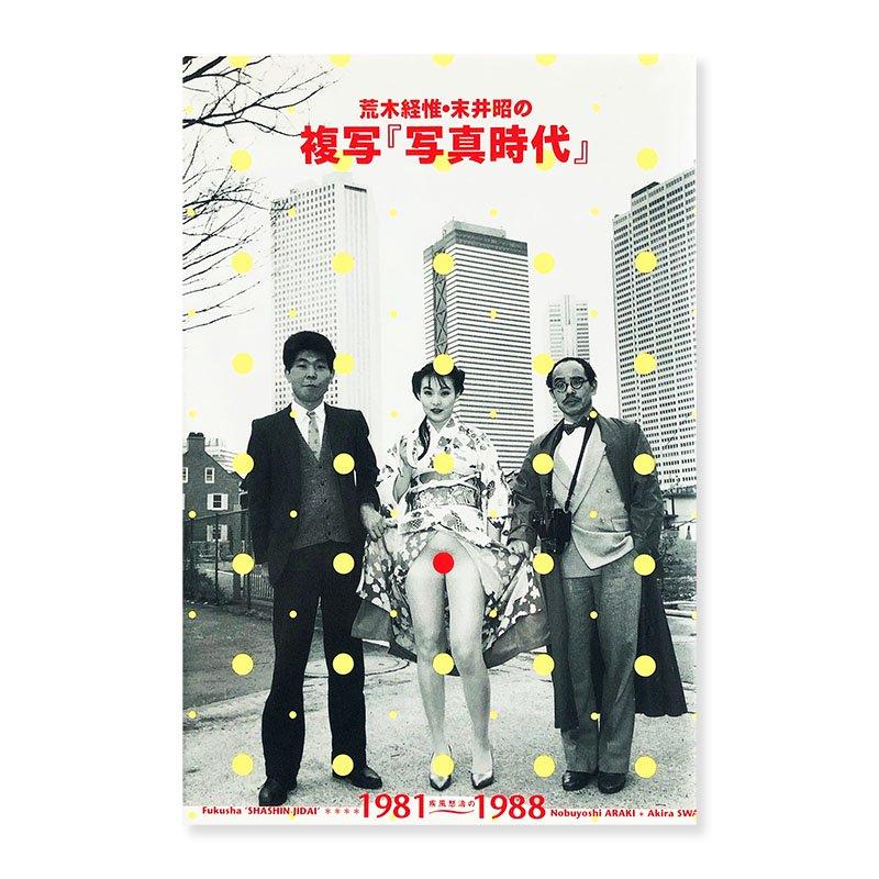 Fukusha SHASHIN-JIDAI by Nobuyoshi Araki + Akira Sway(Suei)