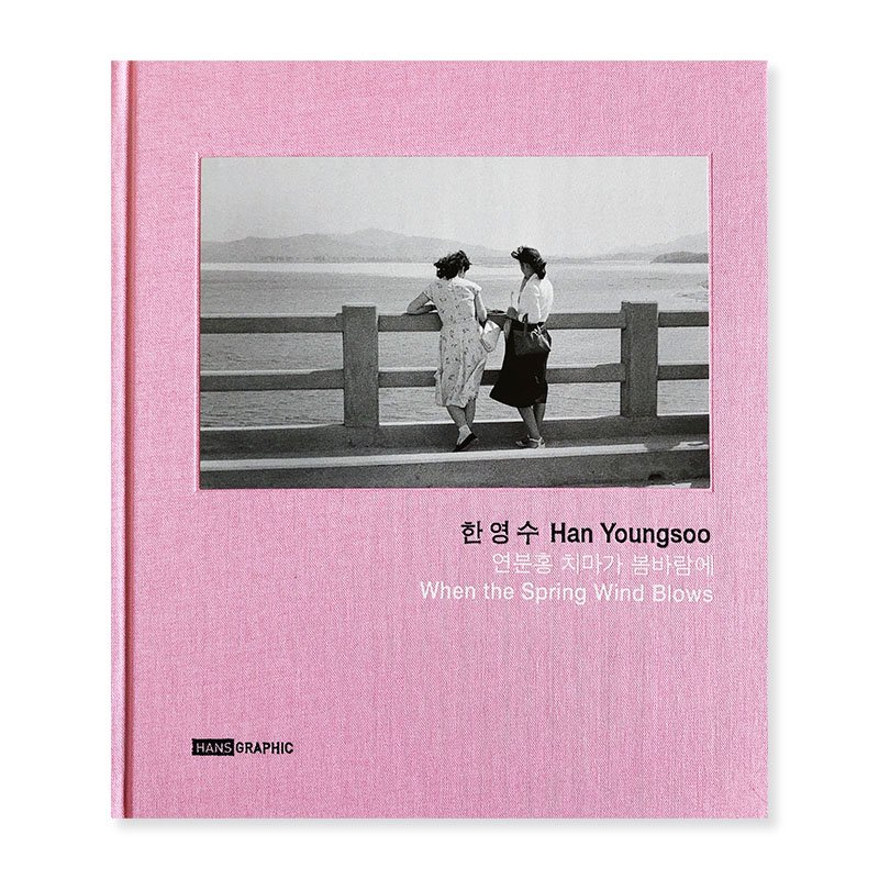 WHEN THE SPRING WIND BLOWS by Han Youngsoo (한영수)