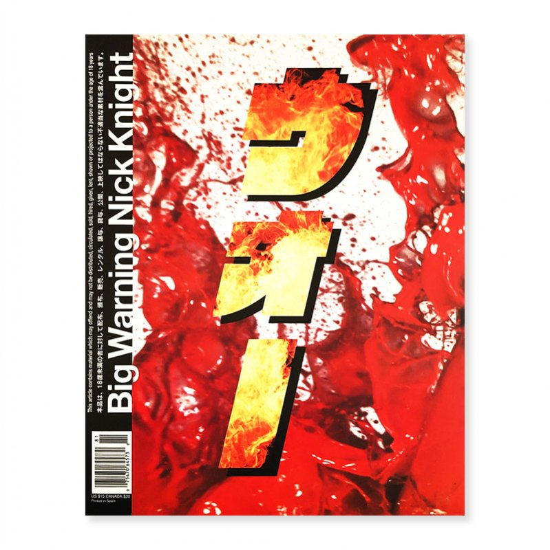 Big Magazine No.18 Big War Nick Knight and Simon Foxton