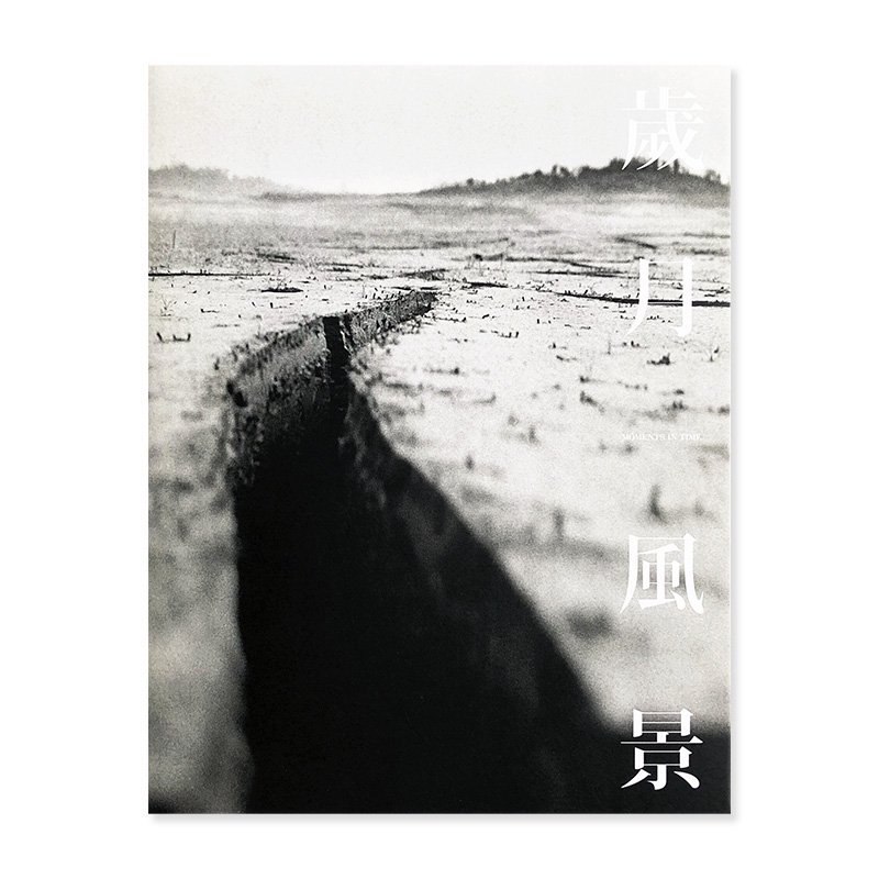 MOMENTS IN TIME softcover ed by Chang Chao-Tang *inscribed copy<br>歳月・風景 張照堂 写真集 *献呈署名本