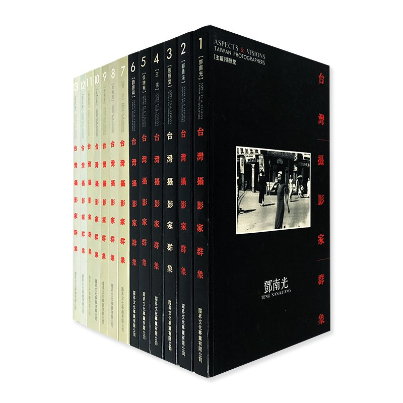 ASPECTS & VISIONS TAIWAN PHOTOGRAPHERS complete 13 volumes set<br>台湾撮影家群像 全13号揃