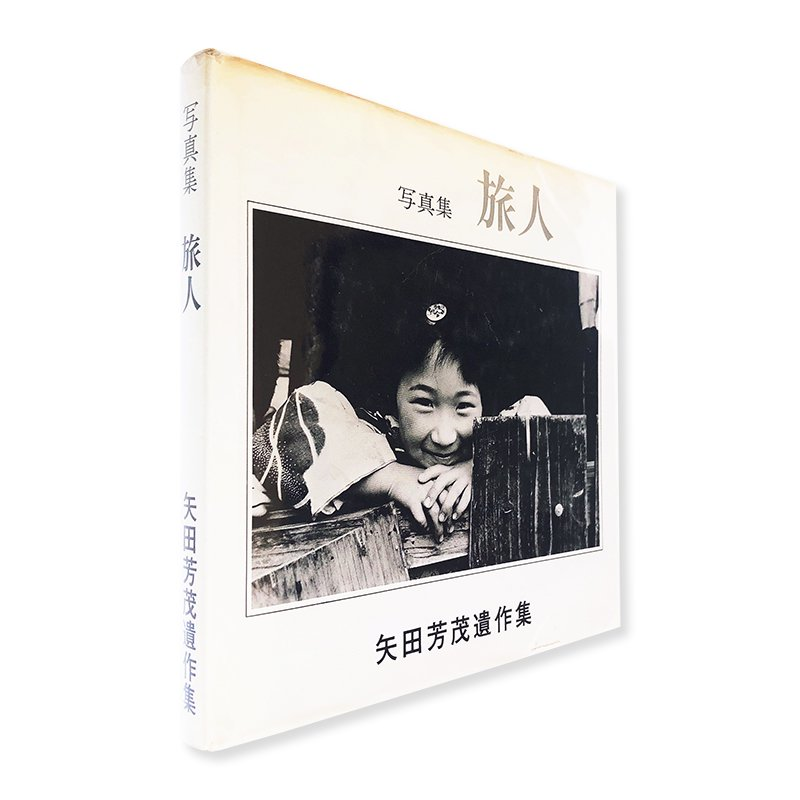 TRAVELLER by Yoshishige Yada<br>写真集 旅人 矢田芳茂 遺作集