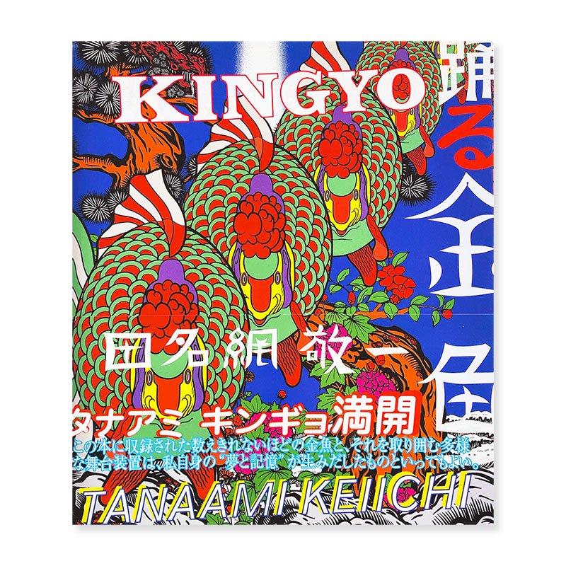 KINGYO by Tanaami Keiichi<br>踊る金魚 田名網敬一
