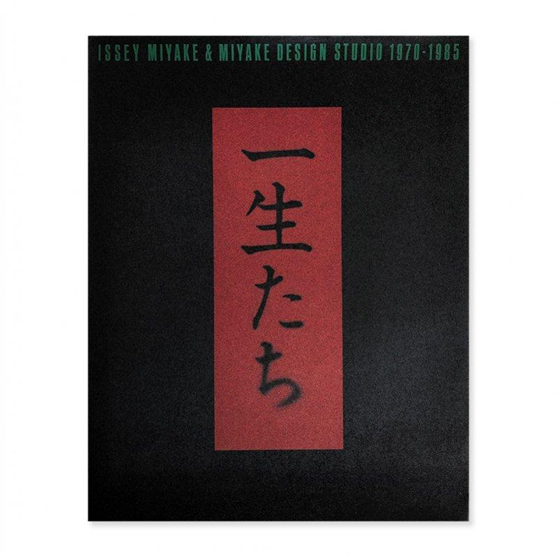 ISSEY MIYAKE & MIYAKE DESIGN STUDIO 1970-1985<br>一生たち 三宅デザイン事務所
