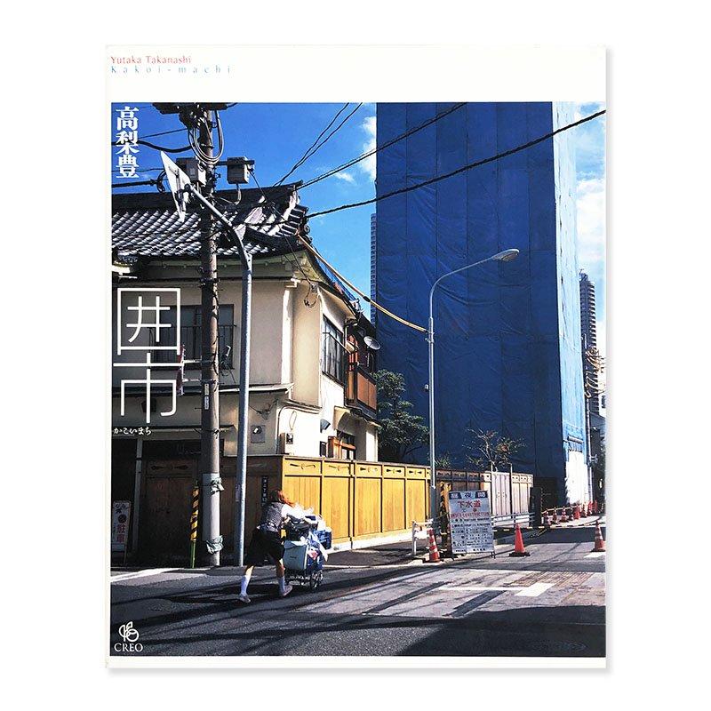 Kakoi-Machi by Yutaka Takanashi<br>囲市 高梨豊