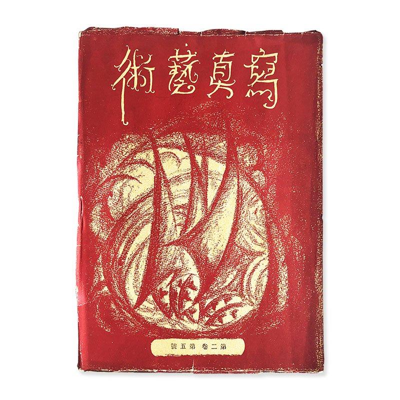 Photographic Art vol.2, no.5, 1922<br>寫眞藝術 第二巻 第五號 大正11年