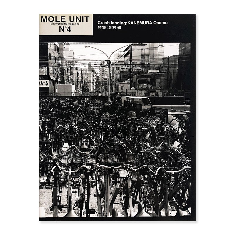 MOLE UNIT No.4 photographic magazine Crash landing by Osamu Kanemura<br>特集:金村修