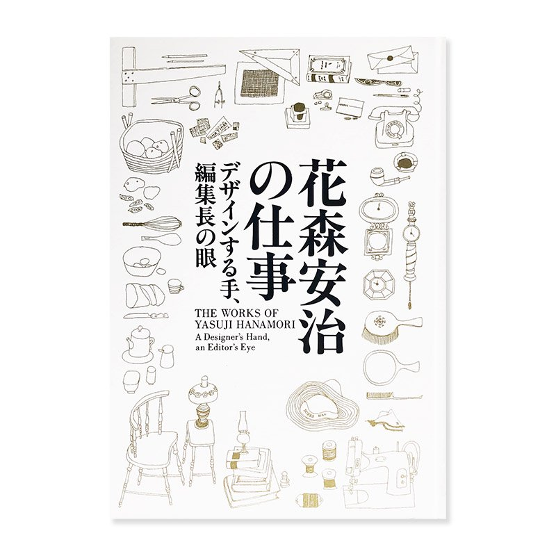 THE WORKS OF YASUJI HANAMORI: A Designer's Hand, an Editor's Eye<br>花森安治の仕事 デザインする手、編集長の眼