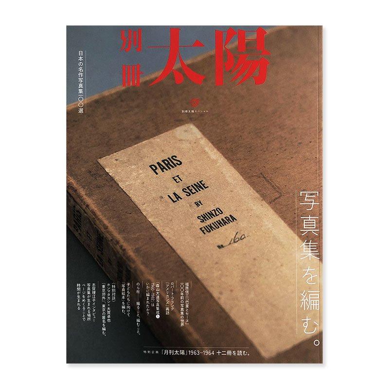 Bessatsu Taiyo magazine special issue: editing photobooks<br>別冊太陽スペシャル 写真集を編む。