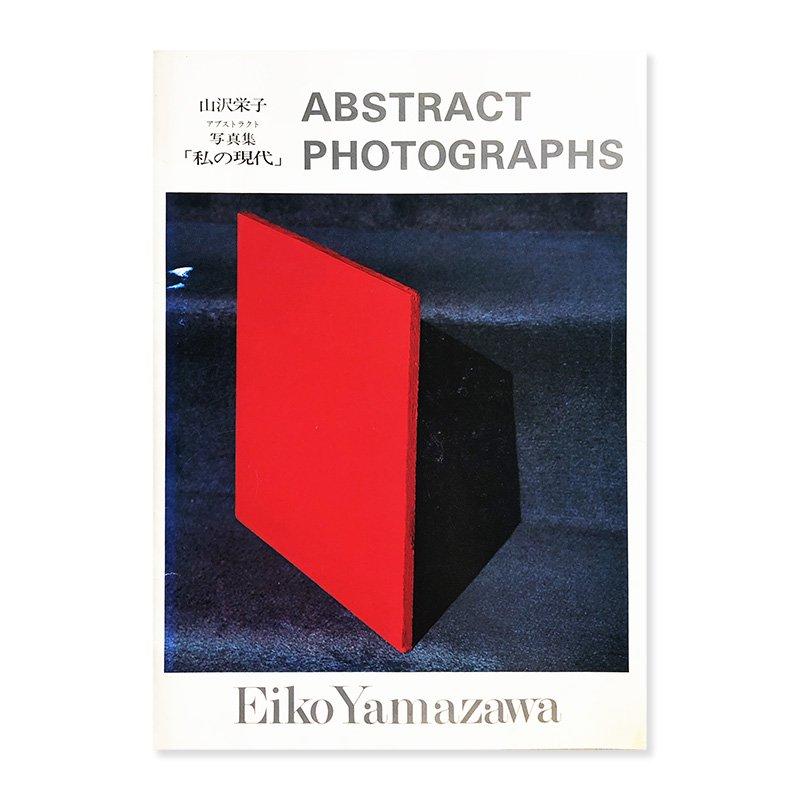 ABSTRACT PHOTOGRAPHS by Eiko Yamazawa<br>山沢栄子 写真集 アブストラクト「私の現代」