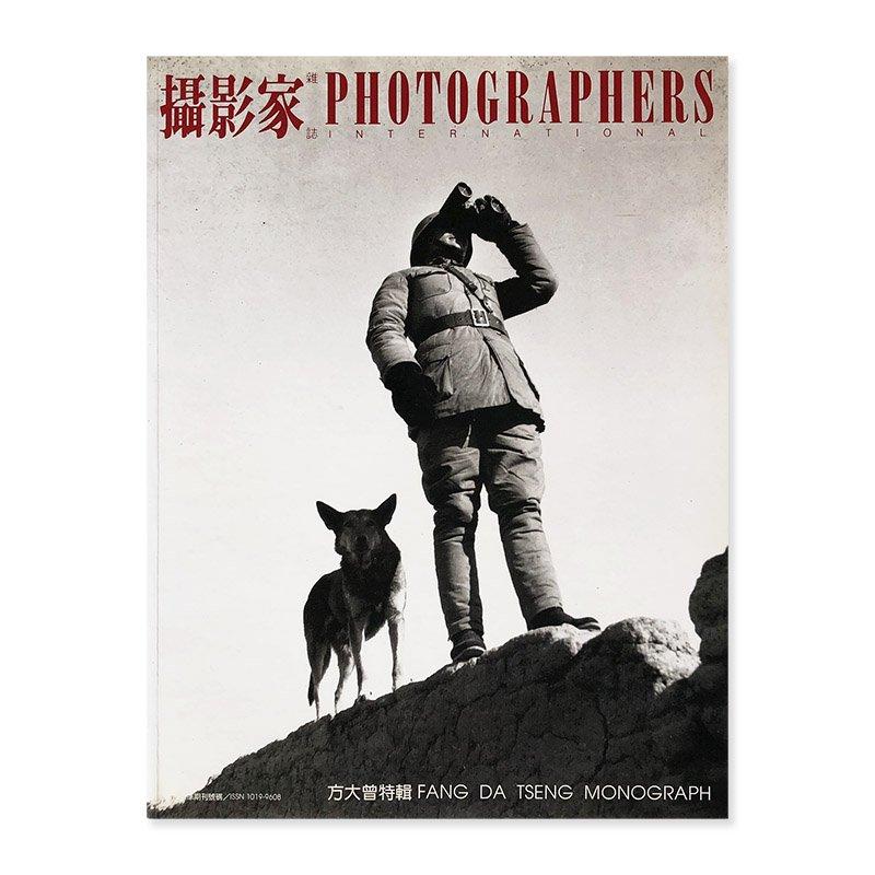 PHOTOGRAPHERS INTERNATIONAL No.17 1994 December<br>攝影家雜誌(撮影家雑誌) 1994年 第17期 阮義忠 編