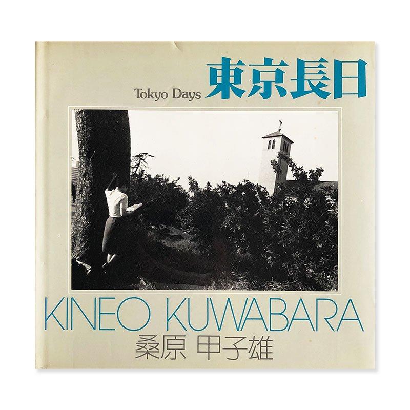 Tokyo Days by KINEO KUWABARA *inscribed<br>東京長日 桑原甲子雄 ソノラマ写真選書15 *献呈署名本