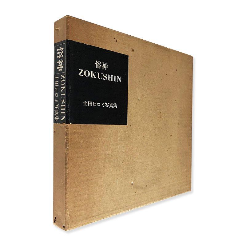 ZOKUSHIN First edition by HIROMI TSUCHIDA *inscribed<br>俗神 初版 土田ヒロミ *献呈署名本