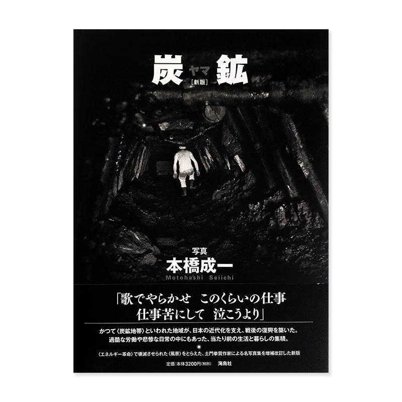 YAMA(COAL MINES) new edition by Motohashi Seiichi<br>炭鉱 (ヤマ) 新版 本橋成一