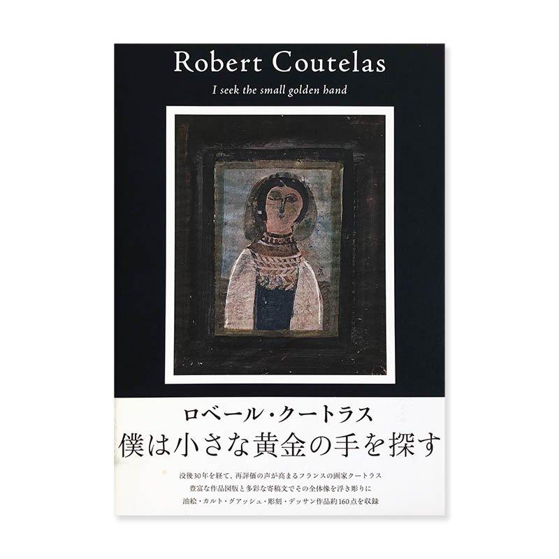 Robert Coutelas: I seek the small golden hand<br>ロベール・クートラス 僕は小さな黄金の手を探す