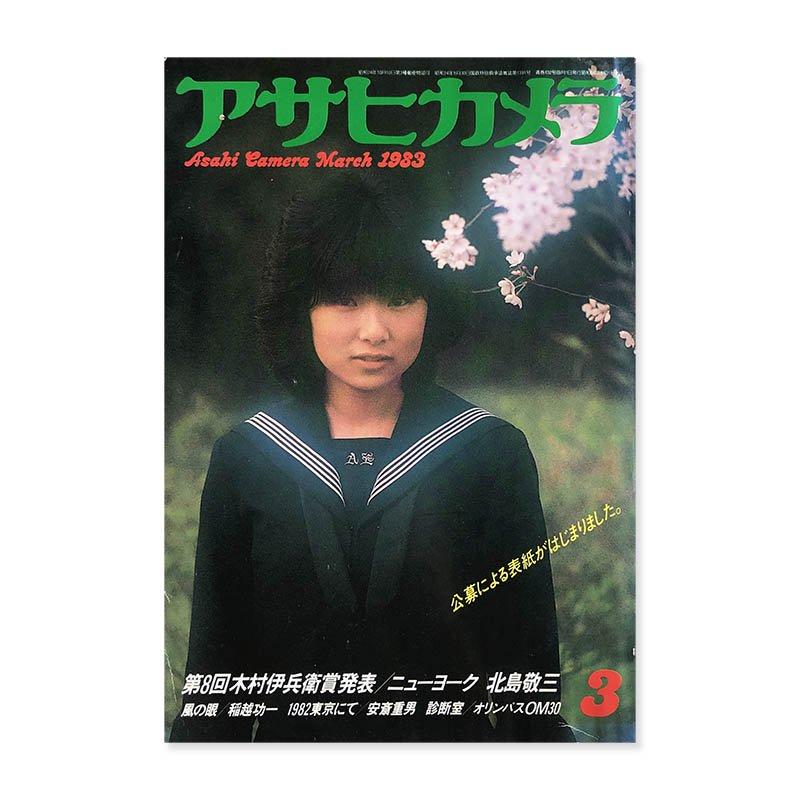 ASAHI CAMERA Vol.632 March 1983 DAIDO MORIYAMA etc..<br>アサヒカメラ 1983年3月号 通巻632号 森山大道 他