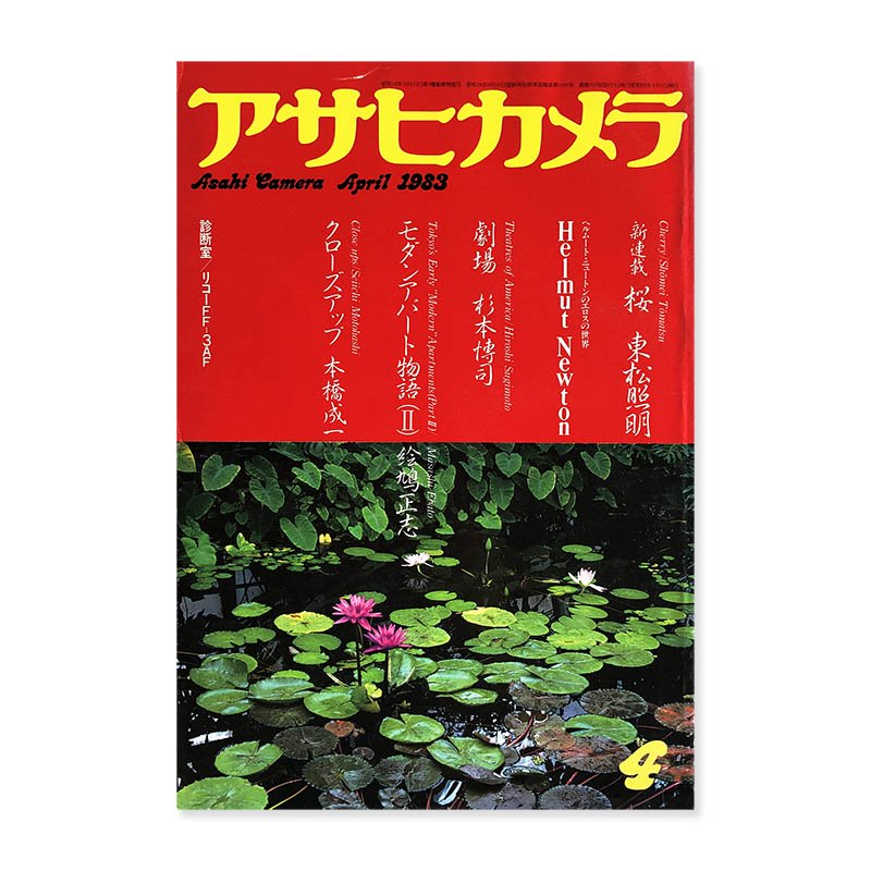 ASAHI CAMERA Vol.633 April 1983 DAIDO MORIYAMA etc..<br>アサヒカメラ 1983年4月号 通巻633号 森山大道 他