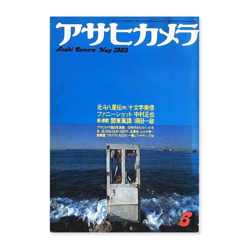 ASAHI CAMERA Vol.635 May 1983 DAIDO MORIYAMA etc..<br>アサヒカメラ 1983年5月号 通巻635号 森山大道 他