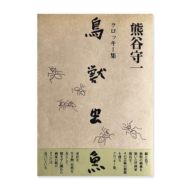 Morikazu Kumagai Croquis collection: Choju Chugyo<br>鳥獣虫魚 熊谷守一 クロッキー集 新版・普及本