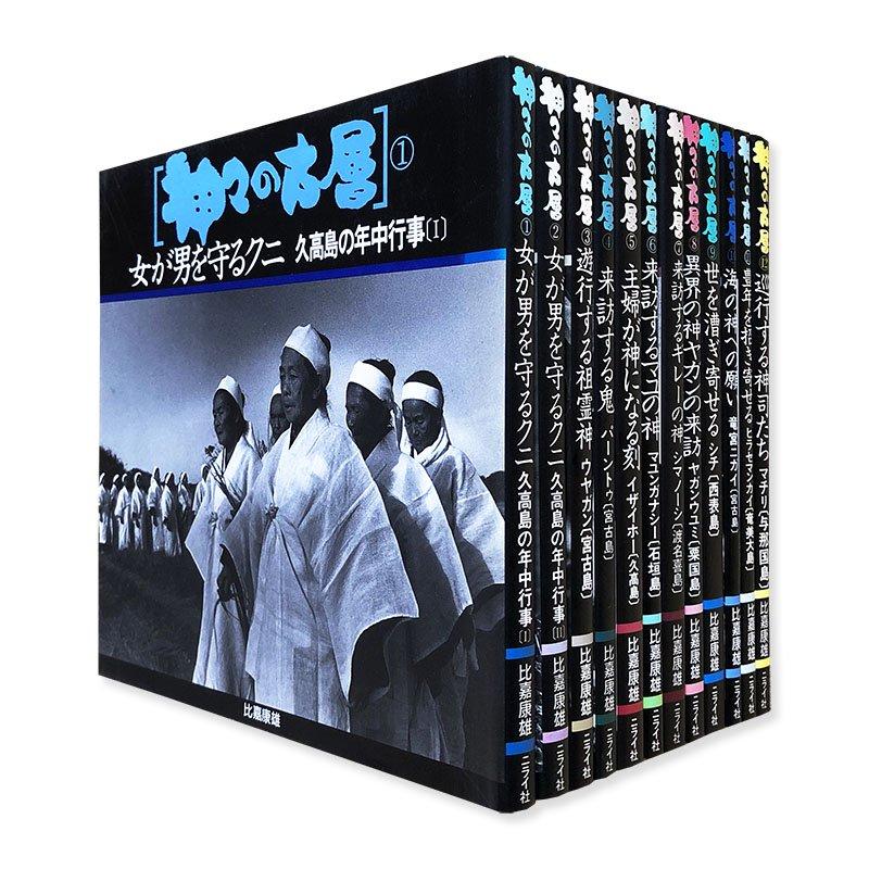 KAMIGAMI NO KOSOU complete 12 volumes set by YASUO HIGA<br>神々の古層 全12巻揃 比嘉康雄