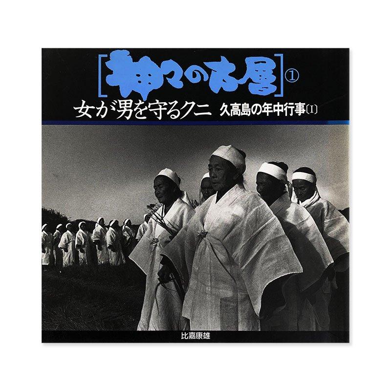KAMIGAMI NO KOSOU vol.1 by YASUO HIGA<br>神々の古層 第1巻 比嘉康雄